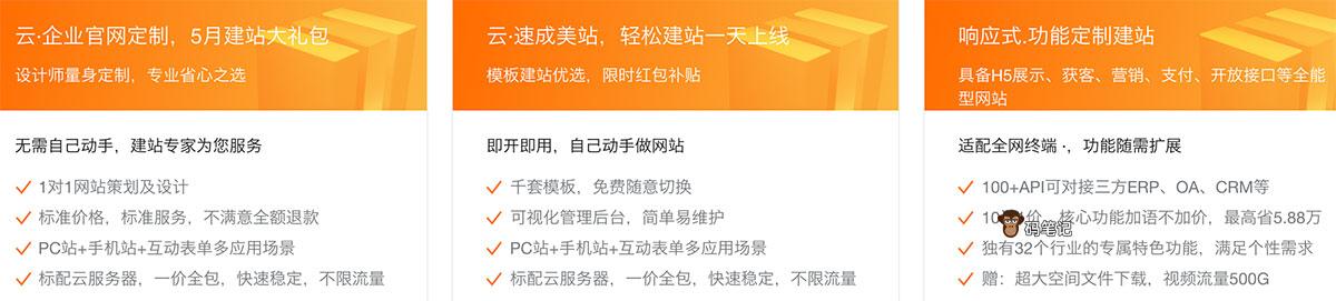 阿里云建站企业官网定制/速成美站/功能性建站