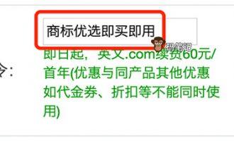 阿里云com域名续费多少钱一年?(其实不贵)