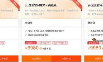 阿里云建站云企业官网建站优惠买一年送半年