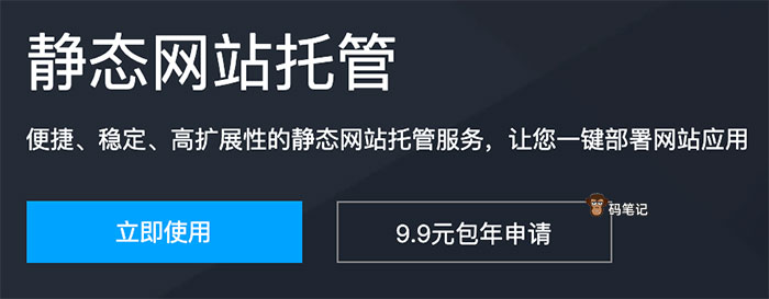 腾讯云静态网站托管