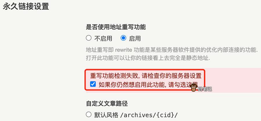 重写功能检测失败, 请检查你的服务器设置