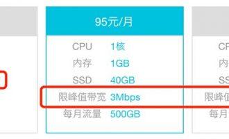阿里云轻量应用服务器带宽和限峰值带宽有什么区别?