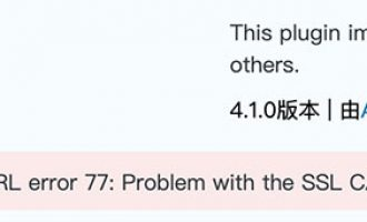 解决:更新失败:下载失败。 cURL error 77: Problem with the SSL CA cert (path? access rights?)