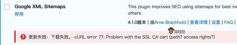 WordPress更新失败:下载失败
