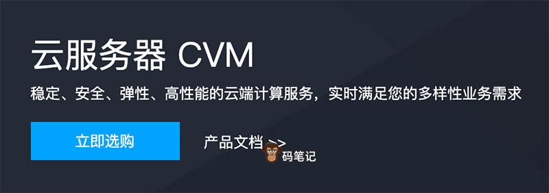 云服务器 CVM