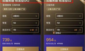腾讯云星星海服务器标准型SA2和S2服务器选择攻略