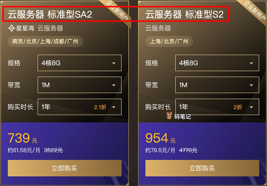 腾讯云标准型S2和SA2服务器区别