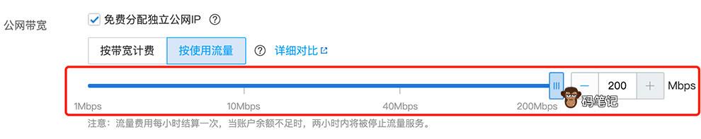腾讯云按流量计费带宽1M-200M