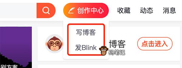 CSDN Blink和博客