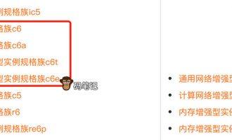 阿里云服务器ECS计算型c6a/c6e/c6t/c6区别往这看一目了然!
