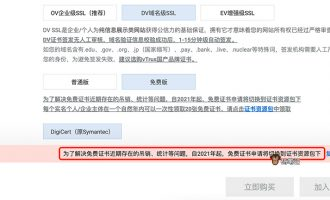 2021阿里云免费SSL证书申请页面地址(链接更新)