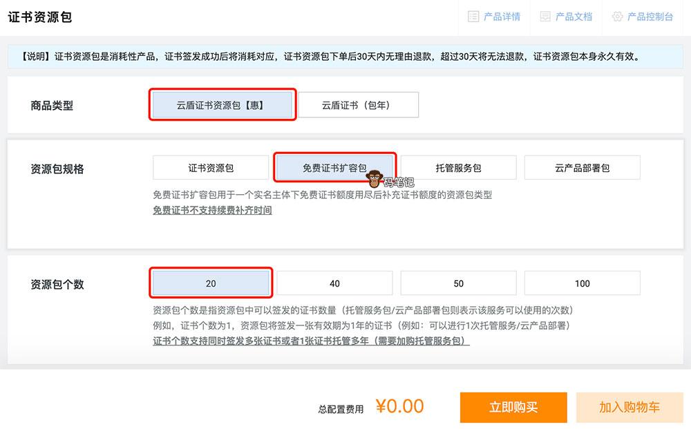 2021阿里云免费SSL证书申请页面