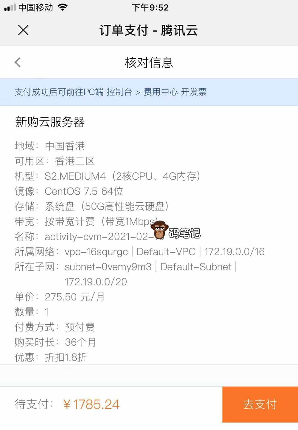 腾讯云香港服务器