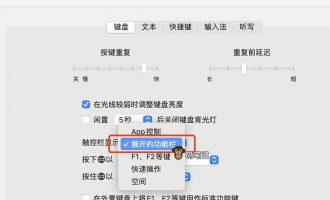 Mac键盘背光灯不亮的解决方法(带Touch Bar的MacBook)