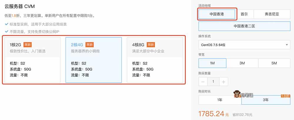 腾讯云香港服务器优惠活动