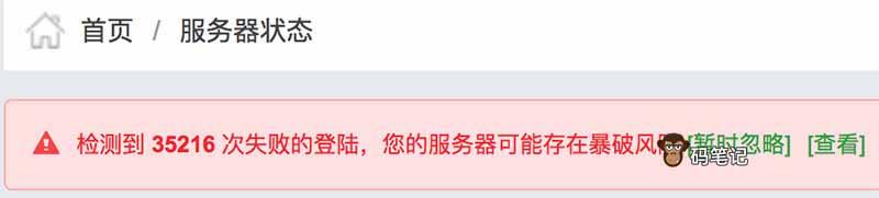检测到 x 次失败的登陆,您的服务器可能存在暴破风险