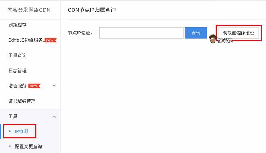 百度CDN获取回源IP地址
