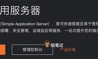 阿里云轻量应用服务器多套餐价格表(2021)