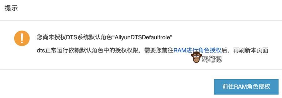 阿里云RAM授权DTS系统默认角色AliyunDTSDefaultrole