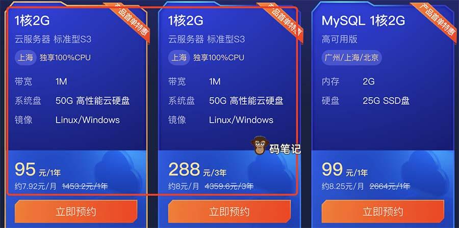 2021腾讯云618活动云服务器价格表