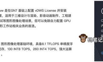 腾讯云GPU服务器NVIDIA渲染型GN7vw硬件配置性能参数详解