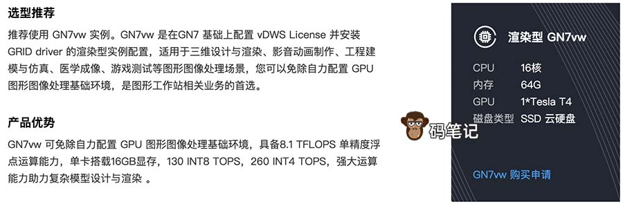 腾讯云GPU服务器NVIDIA渲染型GN7vw实例