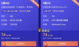 腾讯云2核4G服务器1M/3M/5M/8M/10M带宽配置及收费价格