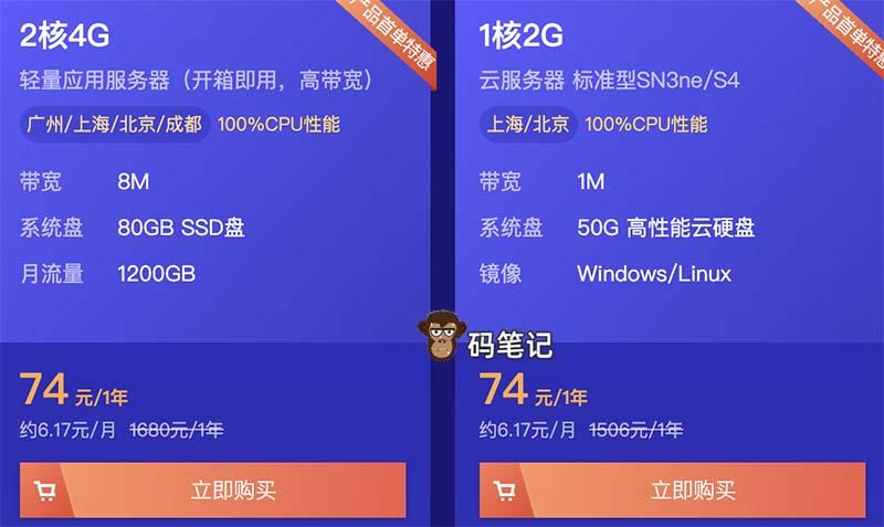 腾讯云2核4G服务器
